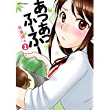 Amazon.co.jp: あつあつふーふー : 1 (アクションコミックス) 電子書籍: 佐藤両々: Kindleストア