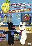 リサとガスパール -とびきりキュートなパリの住人- ペットショップは大忙し [DVD]