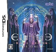 ニンテンドーDS エルミナージュ DS Remix ~闇の巫女と神々の指輪~