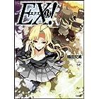 EX!13 (GA文庫)