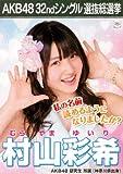 AKB48 �����̿� 32nd���� ��ȴ������ ����ʤ饯�?�� ����� ��¼���̴���
