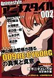 アニメスタイル 002 (メディアパルムック)