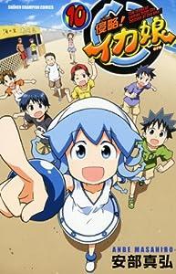 侵略!イカ娘(10) (少年チャンピオン・コミックス)