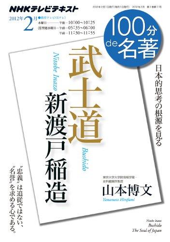 新渡戸稲造『武士道』 2012年2月 (100分 de 名著)