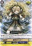 カードファイト!! ヴァンガード 【 荒海のバンシー [C] 】 BT02-055-C ≪竜魂乱舞≫