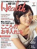 日経 Health (ヘルス) 2008年 01月号 [雑誌]