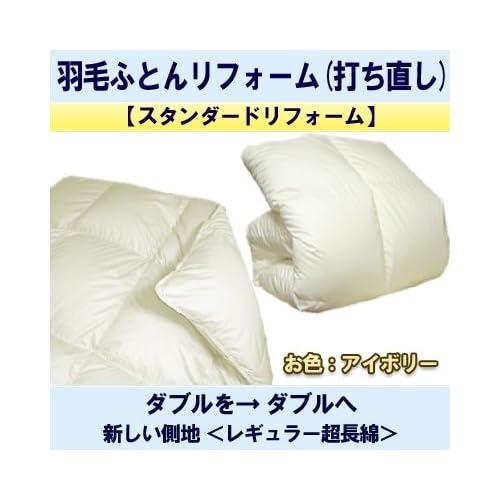 羽毛布団スタンダードリフォーム<レギュラー超長綿>ダブルをダブルへ■立体仕立■アイボリー