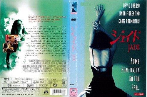 ジェイド JADE  [DVD]