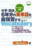 中学・高校6年分の英単語を総復習する(CDなしバージョン)