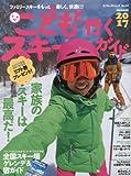 こどもと行くスキ-ガイド 2017 /スキ-ジャ-ナル スキージャーナル 9784789962414