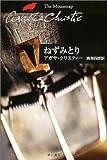 ねずみとり (ハヤカワ文庫―クリスティー文庫)