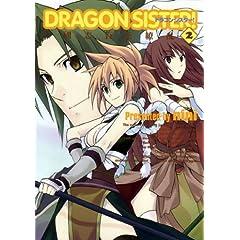 DRAGON SISTER! 2�\�O���u�S��㇗� (BLADE COMICS)