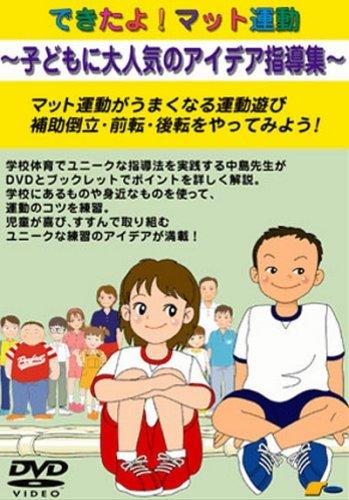 できたよ!マット運動~子どもに大人気のアイデア指導集~ [DVD]