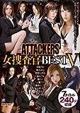ATTACKERS 女捜査官BEST5 アタッカーズ [DVD]