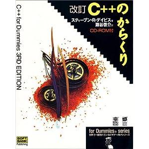 改訂 C++のからくり