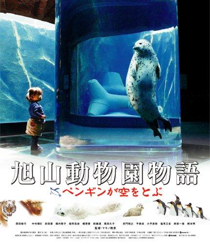 旭山動物園物語 ペンギンが空をとぶ [Blu-ray]