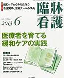 臨牀看護 2013年 06月号 [雑誌]