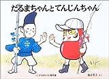 だるまちゃんとてんじんちゃん (こどものとも傑作集)