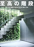 サムネイル:book『至高の階段―安全で、美しい階段をつくるためのプロに学ぶ「技術」』