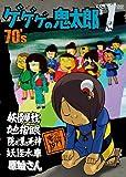 ゲゲゲの鬼太郎 70's(7) 1971[第2シリーズ] [DVD]