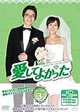 愛してよかった DVD-BOX3