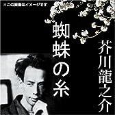 [オーディオブックCD] 芥川龍之介 03「蜘蛛の糸」 (<CD>)