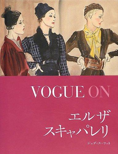 VOGUE ON エルザ・スキャパレリ VOGUE ONシリーズ (GAIA BOOKS)