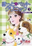 ほっと・ペットクリニック 3 (ジュディーコミックス)