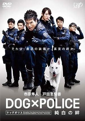 DOG×POLICE 純白の絆 [レンタル落ち]