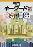 朝日キーワード別冊—政治・憲法