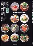 評判の最新創作料理―関東・関西の人気店のメニューが満載! (旭屋出版MOOK)