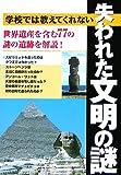 学校では教えてくれない失われた文明の謎―世界遺産を含む77の謎の遺跡を解説!
