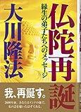 仏陀再誕―縁生の弟子たちへのメッセージ
