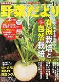 野菜だより 2014年 01月号 [雑誌]