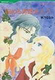 悩める男爵夫人 2 (HQ comics ア 5-5)