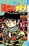 陽気なカモメ(2) (少年サンデーコミックス)