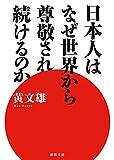 日本人はなぜ世界から尊敬され続けるのか (徳間文庫)