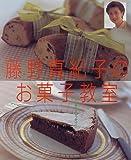 藤野真紀子のお菓子教室―まず、基本をしっかり!