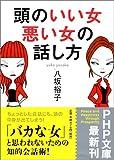 頭のいい女、悪い女の話し方 (PHP文庫)