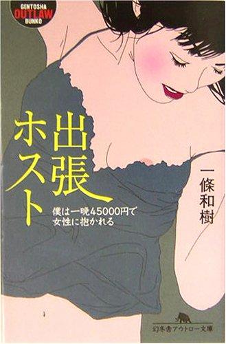 出張ホスト―僕は一晩45000円で女性に抱かれる (幻冬舎アウトロー文庫)