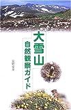 大雪山自然観察ガイド