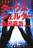タックス・シェルター / 幸田 真音 のシリーズ情報を見る