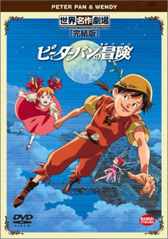 ピーターパンの冒険 完結版 [DVD]