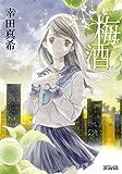 梅酒 / 幸田 真希 のシリーズ情報を見る