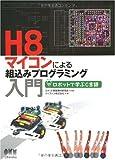 H8マイコンによる組込みプログラミング入門―ロボットで学ぶC言語