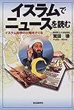 イスラムでニュースを読む―イスラム紛争の火種をさぐる