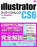 Illustrator CS6 �X�[�p�[���t�@�����X for Windows