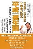 Dr.周東が語る平成「養生訓」―「病気になりにくい体質」をつくる近代医療の最先端