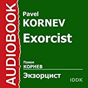 Exorcist [Russian Edition] | Pavel Kornev