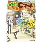 異世界Cマート繁盛記3 (ダッシュエックス文庫)